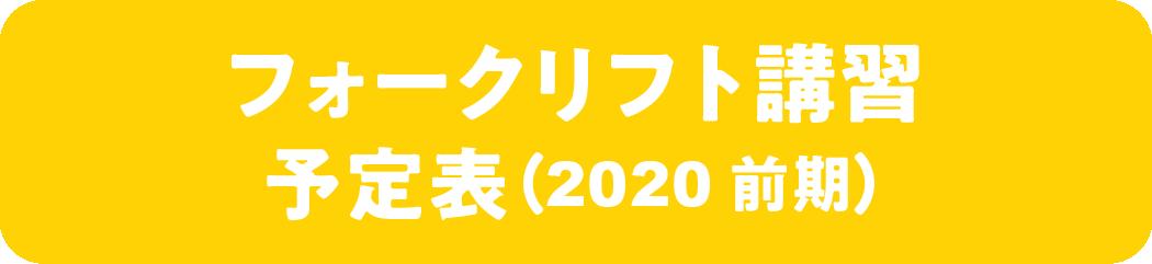 フォークリフト講習予定表(2020前期)